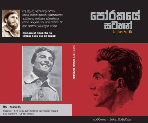 Notes from Gallows Sinhala